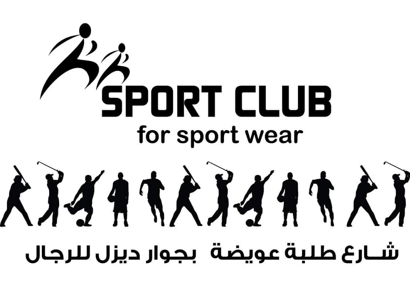 sport clup